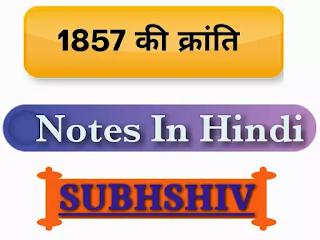 1857 की Kranti -1857 की क्रांति Notes IN HINDI PDF