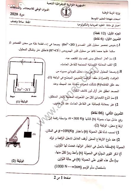 موضوع امتحان الفيزياء شهادة التعليم المتوسط 2020