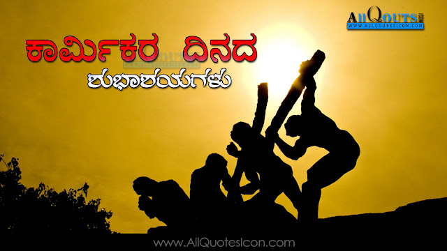 Kannada-May-Day-Images-and-Nice-Kannada-May-Day-Labour Day-Quotations-with-Nice-Pictures-Awesome-Kannada-Quotes-Labour Day-Messages