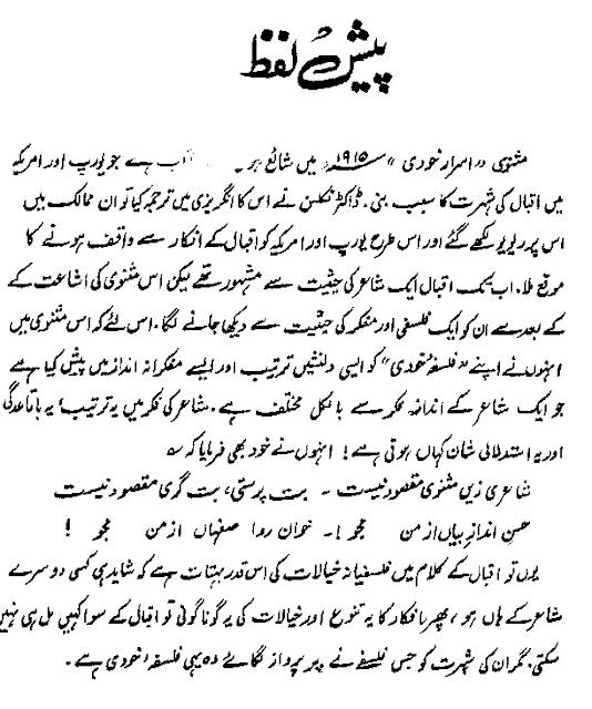 Allama Iqbal Poetry Urdu