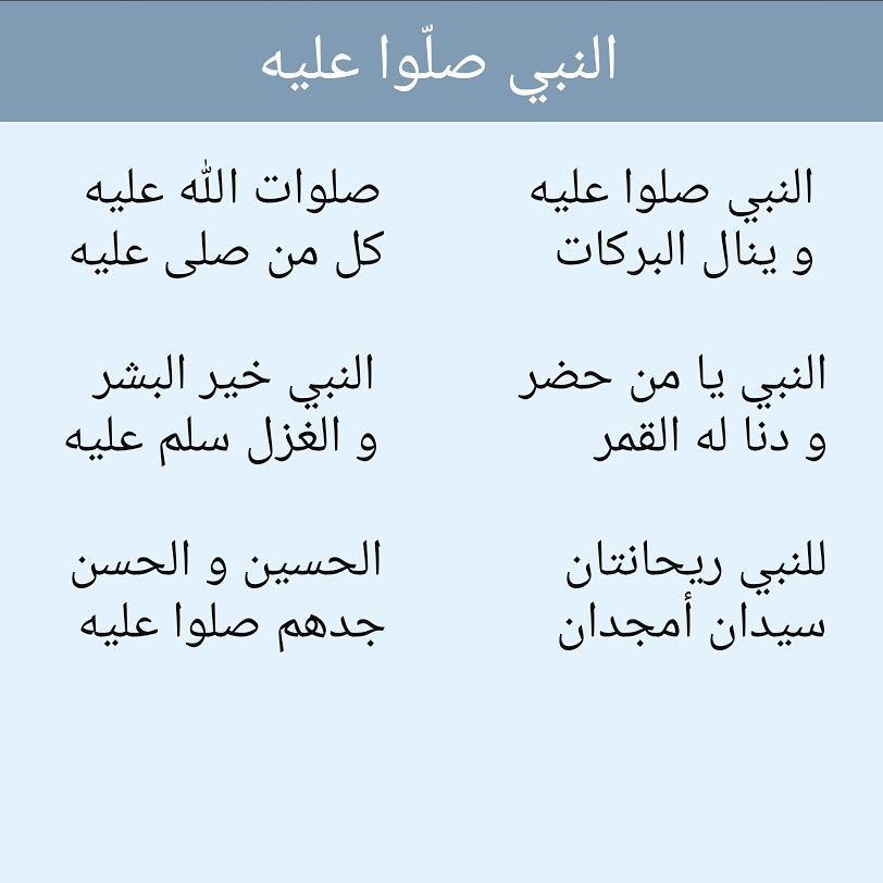 Teks Sholawat Annabi Shollualaih