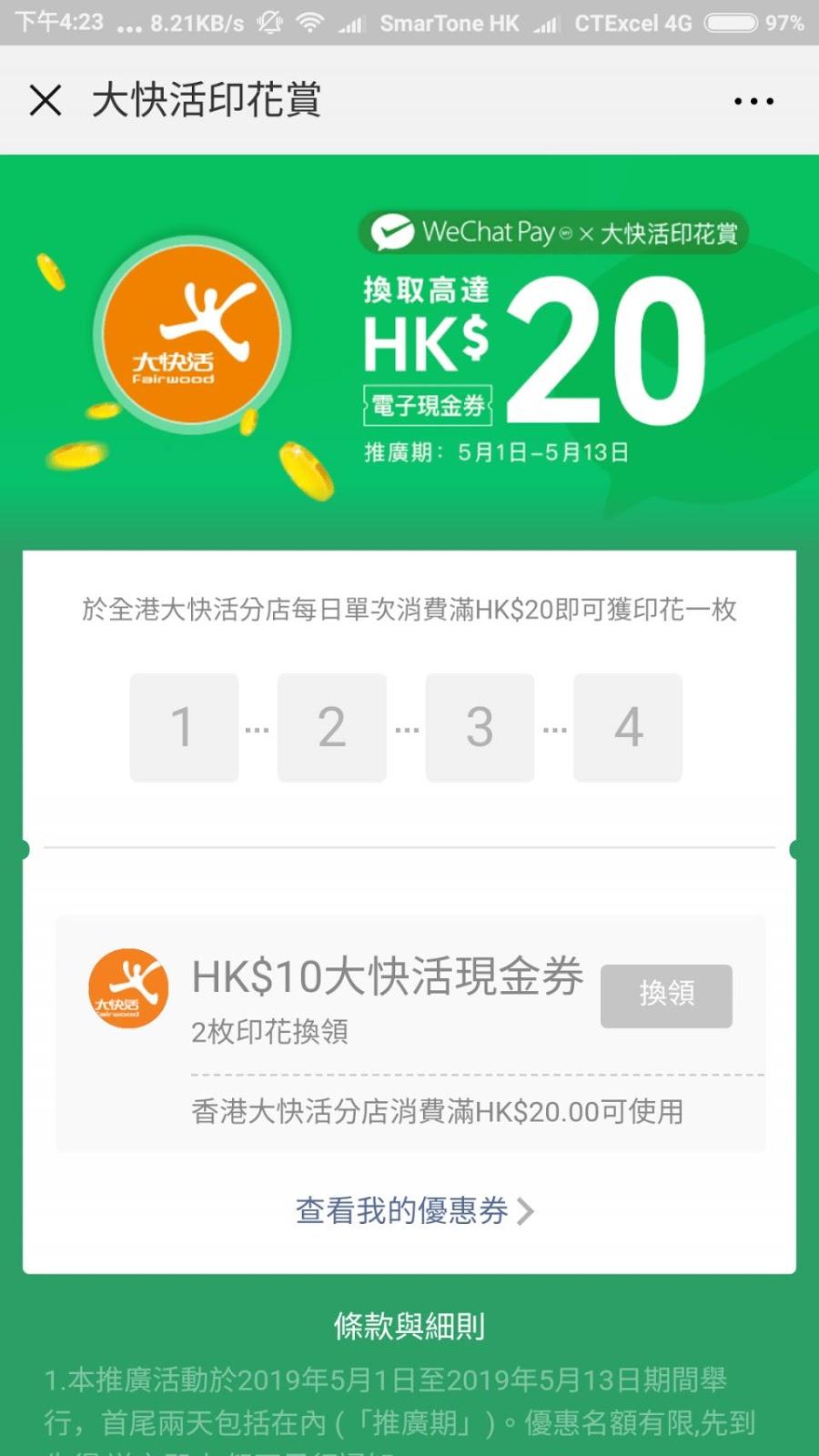 (Wechat Pay) 大快活印花賞 | 香港信用卡極客 - 最實用的信用卡優惠指南/賺錢指南