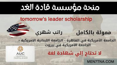 قدم في منحة قادة الغد الممولة بالكامل للطلاب العرب 2021
