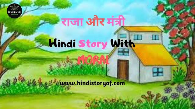 Simple Hindi Story for Child | भगवान् की  बड़ी कृपा हो गयी