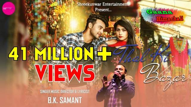 Thal Ki Bazar Song mp3 Download - B. K. Samant