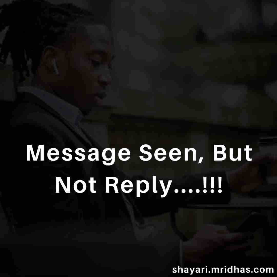 no reply quotes in hindi
