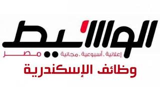 وظائف | وظائف الوسيط عدد الاثنين  وظائف الاسكندرية 16-9-2019