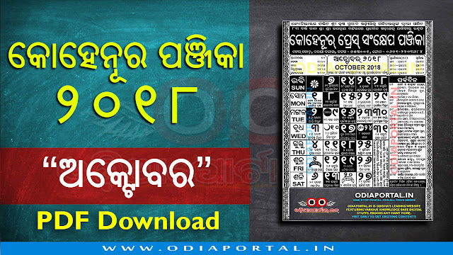 "The following is the single page mini panjika or Calendar of October month for the year 2018, Odisha Kohinoor Press 2018 ""October"" Month Odia Calendar Download (PDF)"