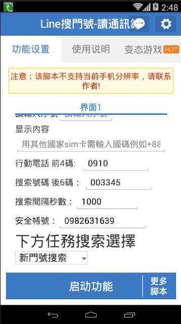 【大放送】Line行銷軟體免費贈送 - 名額有限