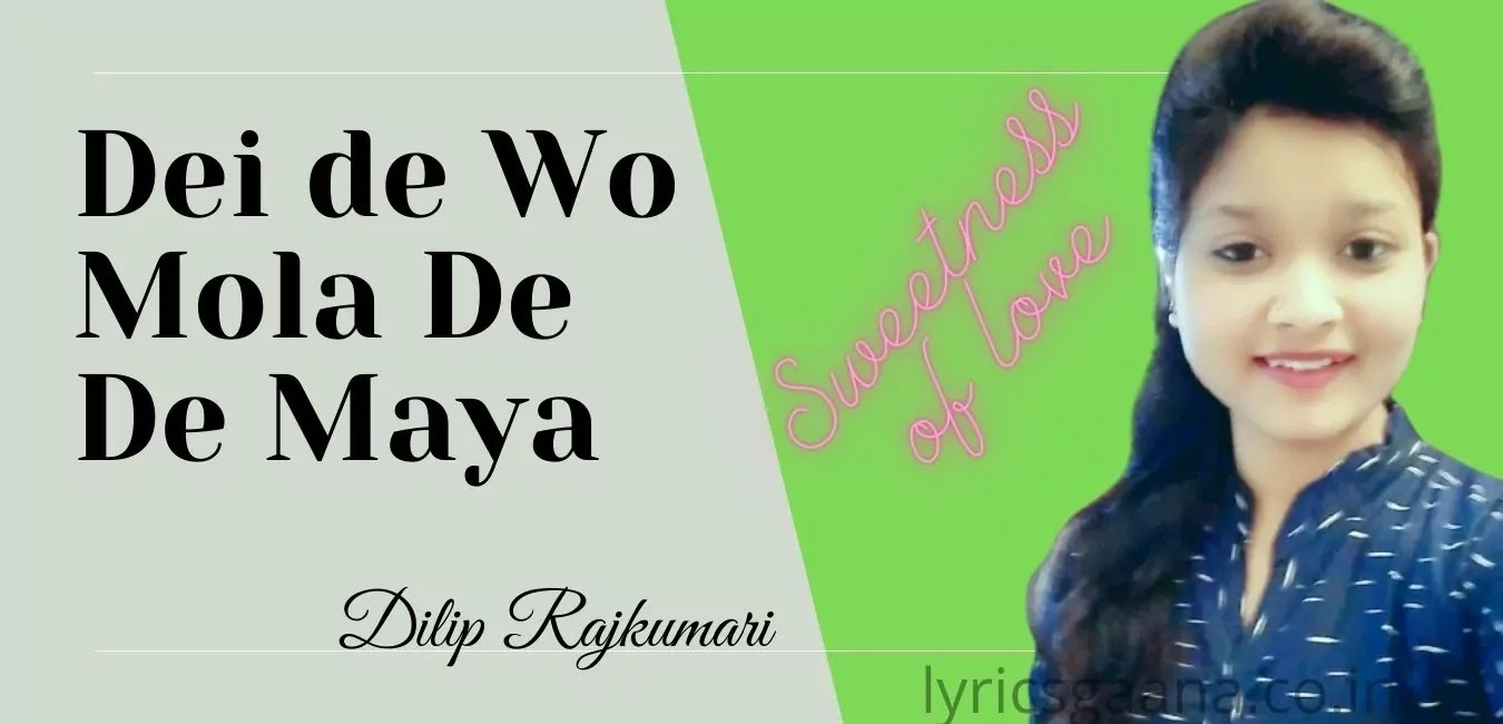 Dei De Wo Mola De De Maya Cg Song Lyrics  Cg Mp3 Song
