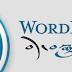 Wordpress བོད་བསྒྱུར་ལས་གཞི།