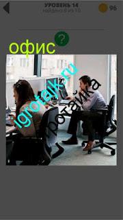 в офисе сидят работники за столами пред мониторами 14 уровень 400 плюс слов 2