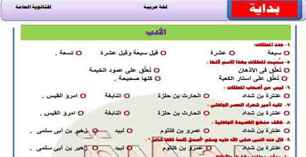 المراجعة النهائية فى اللغة العربية للصف الثانى الثانوى الترم الاول 2021