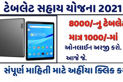 Digital Gujarat Tablet Scheme Online Registration NAMO Tablet Yojana 2021 @digitalgujarat.gov.in