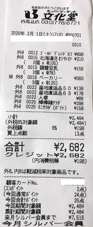 文化堂 西馬込店 2020/2/1 のレシート