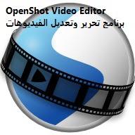 تنزيل برنامج OpenShot Video Editor لتحرير الفيديو