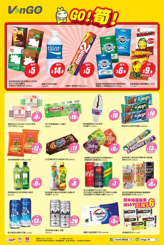 VanGO便利店: 今個星期優惠 至9月2日
