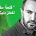 """مجلة فن   """" قلعةُ حلب....تفخرُ بليثِها"""""""