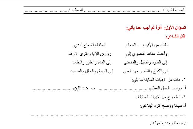 أوراق عمل لغة عربية صف ثامن