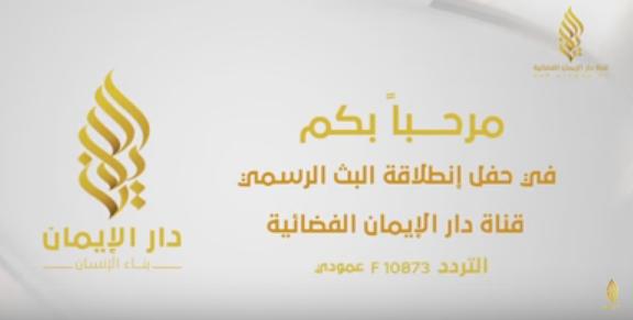 قناة دار الإيمان الفضائية نايلسات Dar Aliman