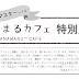 【高濱マスターによる 花まるカフェ特別版】
