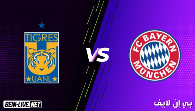 مشاهدة مباراة تيجريس اونال و بايرن ميونخ بث مباشر اليوم بتاريخ 11-02-2021 في كأس العالم للأنديه