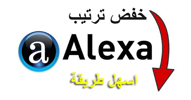 افضل واسرع طريقة لتخفيض ترتيب موقعك في alexa