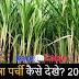 Ganna Parchi Calendar 2019 kaise dekhe? [Kisaan.net]