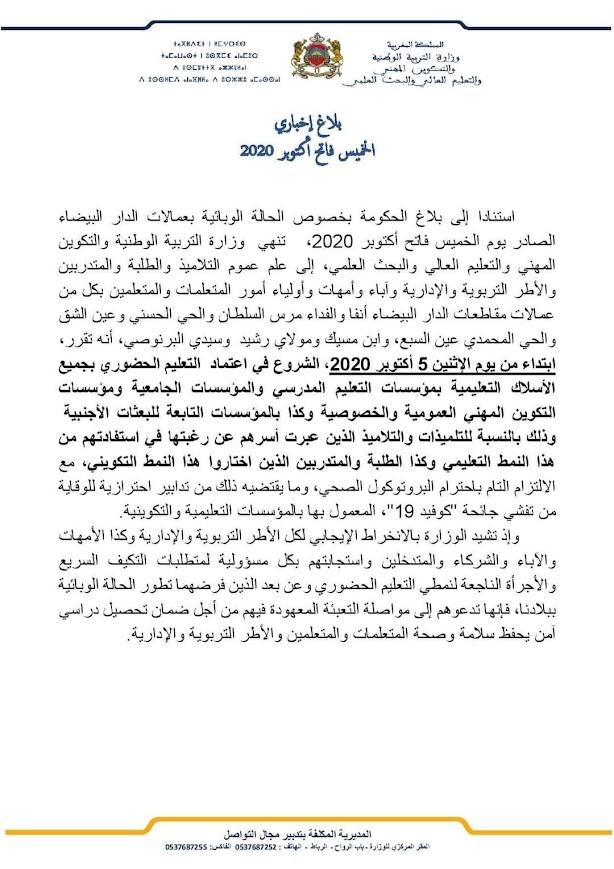 العودة الى التعليم الحضوري ابتداء من الاثنين 05 اكتوبر 2020، بمجموعة من عمالات الدار البيضاء