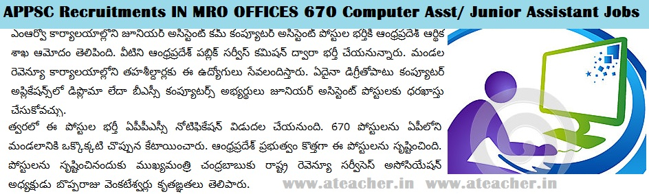 APPSC-Recruitments-2017-IN-AP-MRO-OFFICES-670-Computer-Asst-Junior-Assistant-Jobs-in-AP-MANDAL-REVENUE-OFFICES-MRO