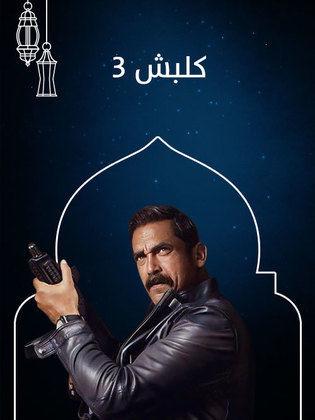 شاهد جميع حلقات مسلسل كلبش الجزء الثاث 2019 حصريآ وقبل اي حد