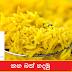 කහ බත් හදමු (Kaha Bath Hadamu - Yellow Rice)