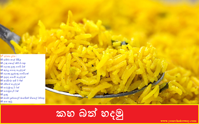 කහ බත් හදමු (Kaha Bath Hadamu - Yellow Rice) - Your Choice Way