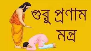 Guru Pranam Mantra (গুরু প্রণাম মন্ত্র) | Guru Mantra