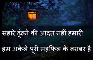 Attitude Shayari