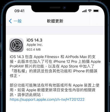 iOS 14.3 更新