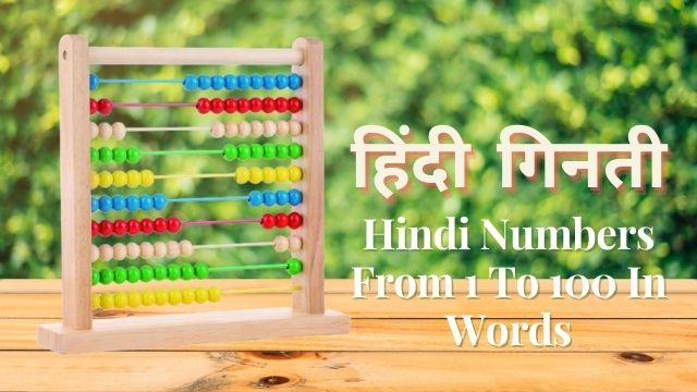हिंदी गिनती Hindi Numbers From 1 To 100 In Words