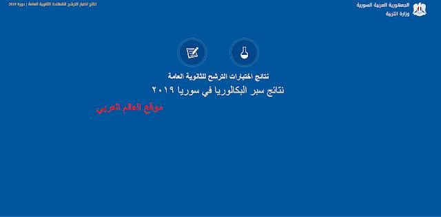 نتائج سبر البكالوريا في سوريا 2019 حسب الاسم ورقم الاكتتاب عبر موقع وزارة التربية السورية moed.gov.sy
