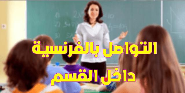 الجمل والكلمات الأكثر استعمالا من طرف أستاذ اللغة الفرنسية داخل القسم