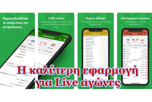 FlashScore - Ελληνική εφαρμογή για να βλέπεις ζωντανά την εξέλιξη των αγώνων