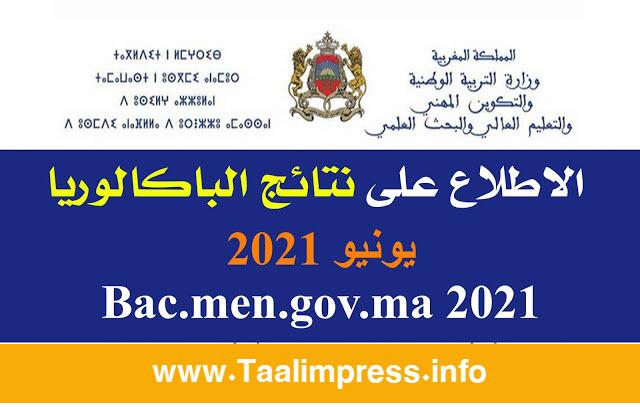 الاطلاع على نتائج الباكالوريا Bac.men.gov.ma 2021
