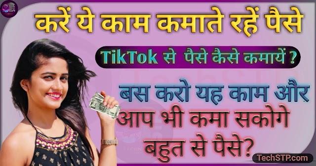 TikTok से पैसे कैसे कमाए? | Tik tok  से पैसा कमाने के नये तरीके  - 2020