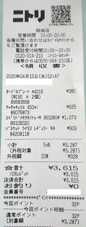 ニトリ 結城店 2020/4/15 のレシート