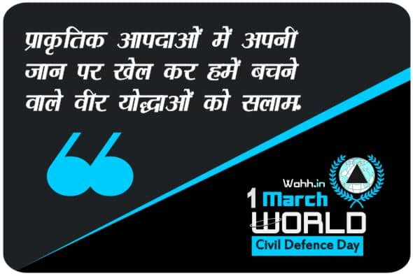 Best  World Civil Protection  Day Quotes Images Hindi