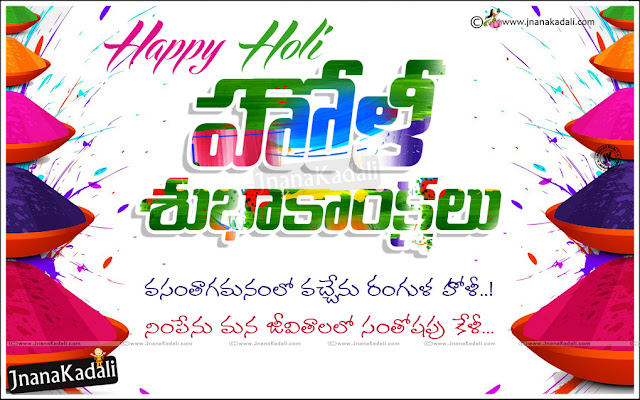 colourful holi greetings Quotes in Telugu, Telugu Holi Festival, Telugu Holi Greetings