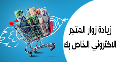 زيادة زوار المتجر الاكتروني الخاص بك