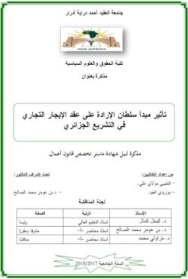 مذكرة ماستر: تأثير مبد سلطان الإدارة على عقد الإيجار التجاري في التشريع الجزائري PDF