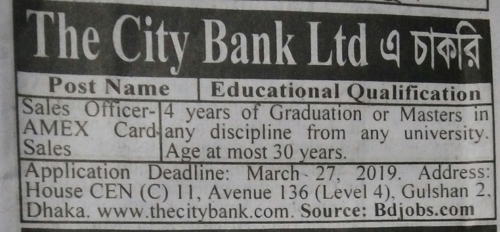 The city Bank lmt job circular 2019