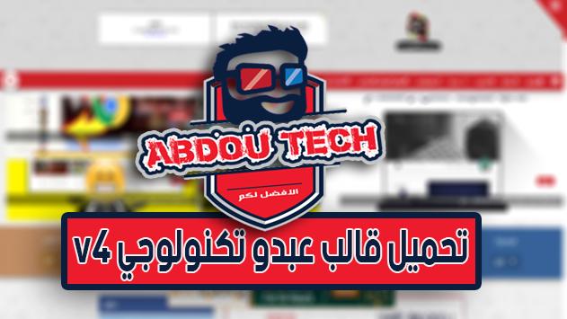 تحميل قالب عبدو تكنولوجي | v4 Abdou Technologie