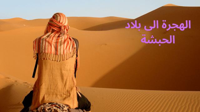 خطة محمد (ص) لمواجهة قريش